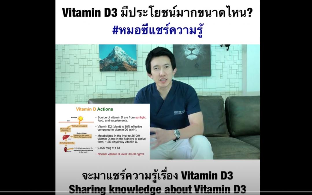 EP 1 : Vitamin D3 มีประโยชน์มากขนาดไหน?