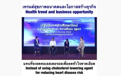 EP 3 : เทรนด์ของโลก ธุรกิจสุขภาพ จะไปทิศทางไหน? #หมอซีแชร์ความรู้